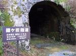 丹波取材鐘ヶ坂隧道 010.jpg