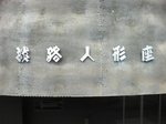 minamiawaji (37).jpg