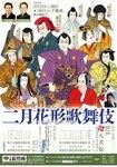 shochikuza_201302表.jpg
