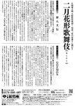 shochikuza_201302裏.jpg